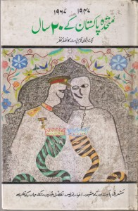20 Years of United Pakistan Written by Manik Mian of bengal, Translated by Mezan & Naqi