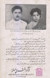 Glimpses of Fatima Jinnah Life. From the Diary of Begum K H Khurshid